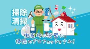 東京都葛飾区の掃除清掃業者 安い