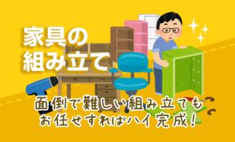 家具の組み立て 東京都 葛飾