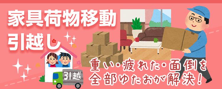 亀有 葛飾 引っ越し業者