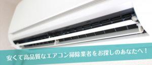 葛飾区 東京 エアコン掃除業者